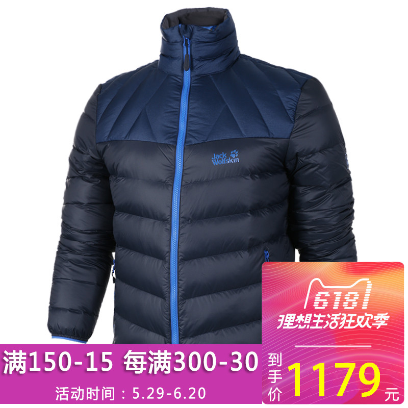 Jack Wolfskin Wolf's Claw Down Garment 5012571 Men's 18th Autumn and Winter Outdoor Thickened Thermal Comfortable Coat