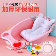 Baby Bath Can Sit Neonatal Products Baby Bath Bucket Large Bath Bucket for Children and Children Increase Bath