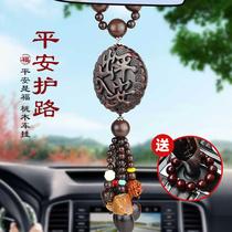 Car pendant car hanging mahogany car rearview mirror mens high-grade pendant access to protect safety symbol decorations