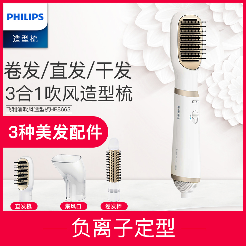 Philips hair styling comb HP8663 multi-function household hair straight hair curler constant temperature maintenance hair curlers