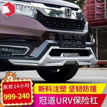 Dedicated to the Honda urv Crown Road front and rear bumper Crown Road modified front and rear bumper URV decorative panels anti-collision bars