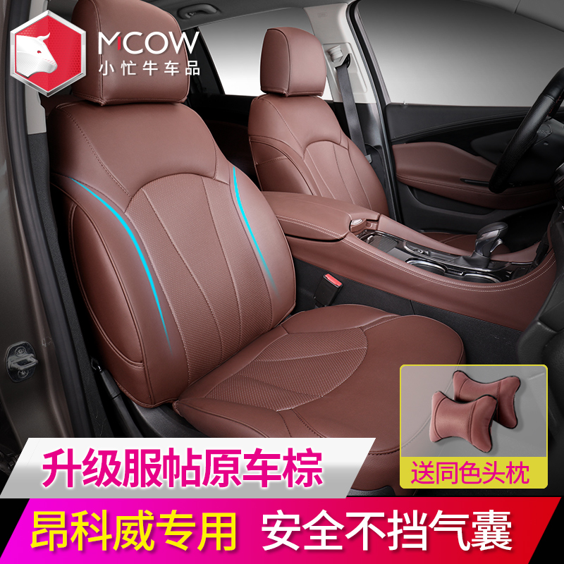 Suitable for Buick Angkovi Seat Cushion Full-purpose Full-package Four Seasons General Decoration Ventilation Vehicle Seat Cushion