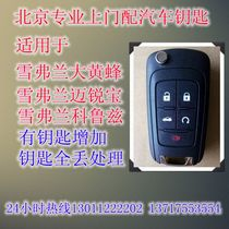 Beijing professional site with car key Chevy Bao Cruze Bumblebee step sharp folding remote key
