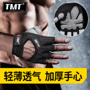 TMT fitness sports gloves half finger bar equipment training equipment anti-skid pull-up and thin Bracers