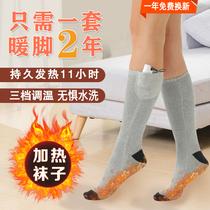 Heating heating electric socks charging winter warm feet artifact Treasure female sleeping quilt warm feet cold feet cool feet pad