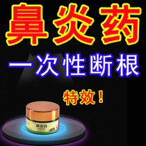 Goose not herbivore rhinitis cream root cure sinusitis nasal obstruction turbinate hypertrophy special medicine Cang goose rhinitis tablet official website