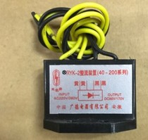 RYK-2 rectifying device (04-200 series)