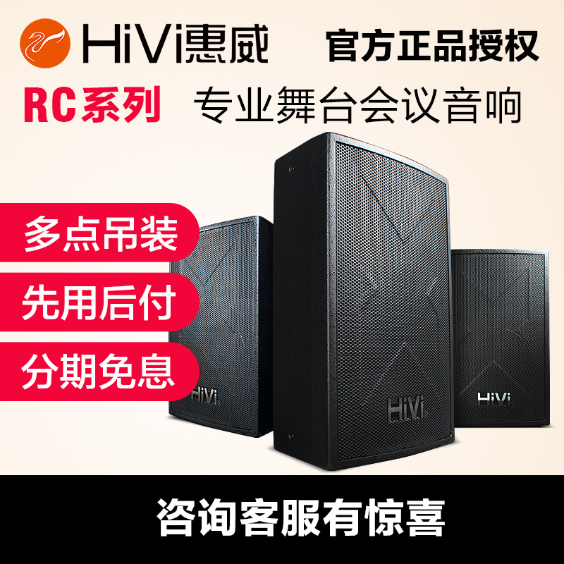 HIVI hivi RC1210/1212/1215 full range speaker conference room stage family KTV karaoke set