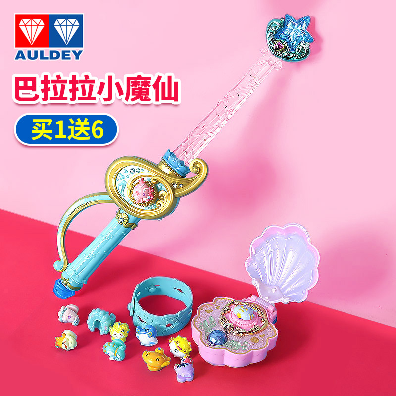 Balala magic wand Balala toy pearl transfiguration magic sword Hailuobao Balabala