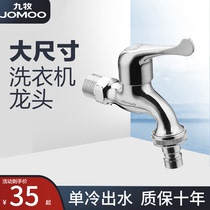 Jiumu Brass Washing Machine Faucet Common Faucet 4 Sub-interface Single Cold Quick Opening Mop Pool Faucet