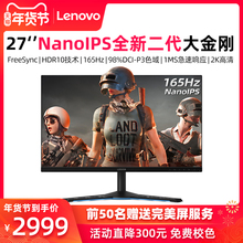 Lenovo y27q-20 27 inch second generation nano IPS screen 1ms response 98% dci-p3 gamut 165hz hdr10 up and down rotation freesync 2K 144hz display