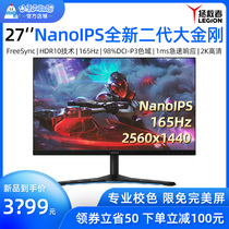 Lenovo Y27Q-20 27 pouces second generation King Kong NanoIPS screen 1ms response 98%DCI-P3 color gamut 165Hz HDR10 lift rotation Fr