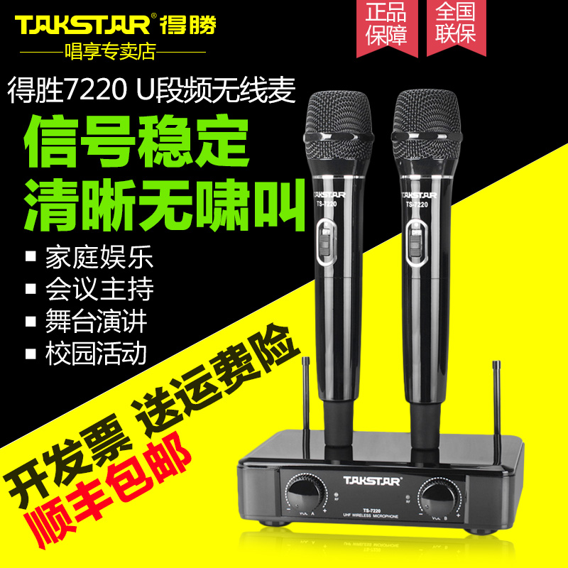 Takstar/ victory TS-7220 U wireless microphone conference home wedding host KTV microphone