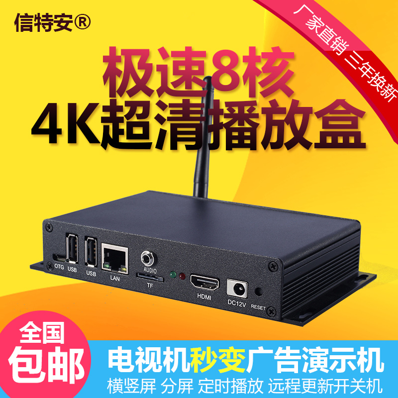 4K HD Android Advertising Machine Playback Box Multimedia Information Distribution Terminal Video Network TV Decoding