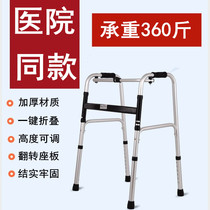 Walking aid Four-legged walking aid for the elderly fracture disabled crutches Chair Crutches Walking stick armrest frame Walking aid