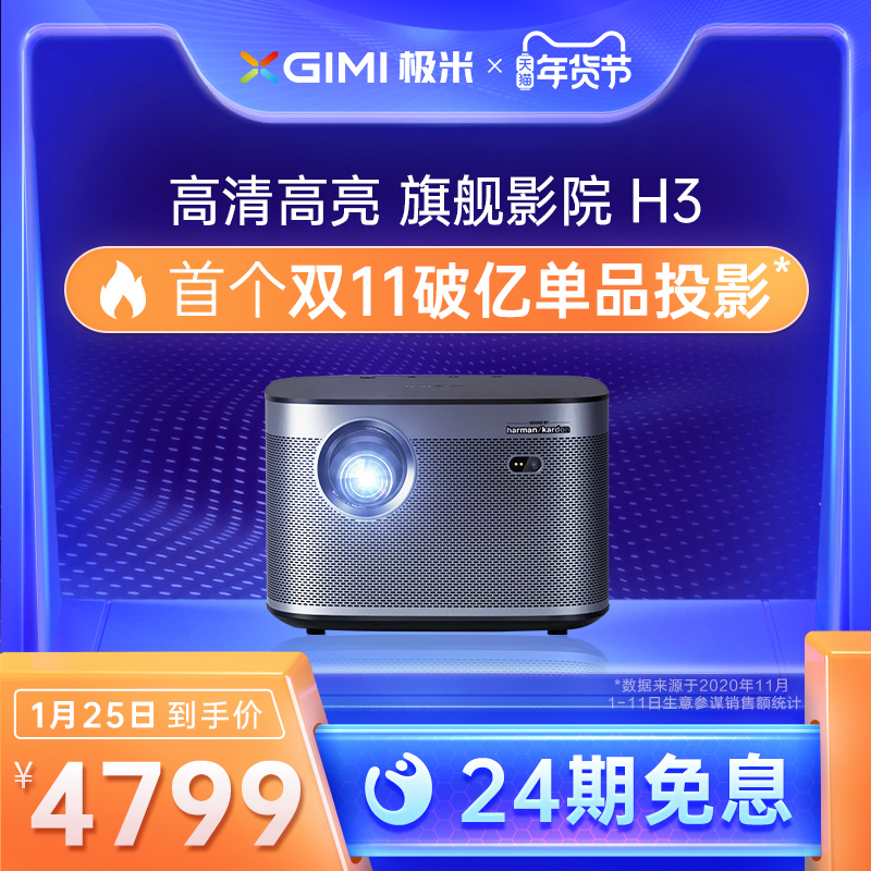 (Flagship) Extreme MH3 projector home full HD high brightness 1080P compatible with 2K4K smart small projector dormitory bedroom bedroom living room 3D 100 large screen entertainment home theater