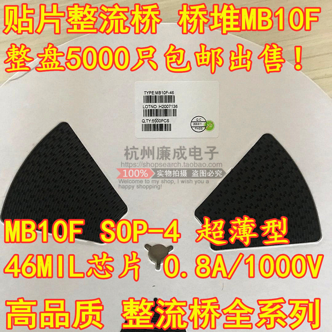 Patch ultra-thin rectifier bridge MB10F SOP-4 0.8A 1000V 46MIL chip whole plate 5000