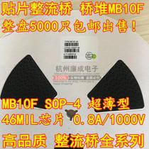 贴片超薄整流桥MB10F SOP-4 0.8A 1000V 46MIL芯片整盘5000只