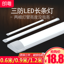 Three anti purification lamp led strip light ultra-thin full fluorescent tube ceiling strip Office integration chandelier