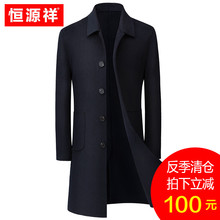 Hengyuan Xiangbi Mid-aged and Young Men's Double-sided Wool Wool Fabric Overcoat Mid-long Autumn and Winter New Turn-collar Overcoat Windshield
