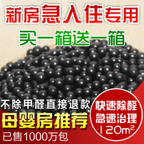 Nano-mine crystal urgent stay at home to remove formaldehyde new house activated charcoal package bamboo charcoal decoration suction charcoal strong type