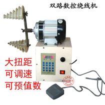 Double CNC winding machine Automatic electric winding machine Motor maintenance tools Large torque adjustable winding machine