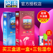 Celebrity night 100 pack genuine security ultra-thin condoms condoms a large amount of super smooth lubrication byt