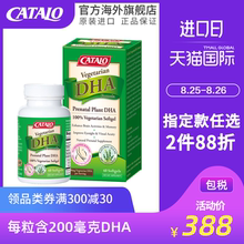 CATALO American National Deluxe Pregnant Women DHA Algae Oil DHA Pregnancy Nutrition Soft Capsule 20/2/27
