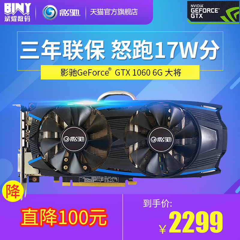 GALAXY GTX1060 general 6G high-end computer game graphics card non-1050Ti 1070 efficient chicken