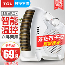 TCL heater electric heater small solar heating household energy-saving mini small bathroom hot air heater