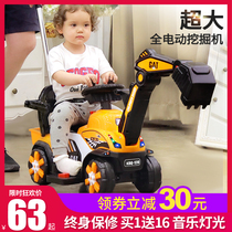 Childrens electric excavator engineering car strange hand boy toy car can sit on the person super-large excavator charging excavator