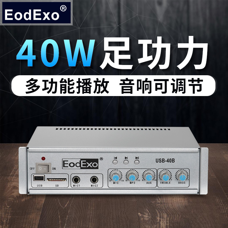EodExo USB-40B broadcast power amplifier home background music USB ceiling speaker constant pressure constant resistance amplifier