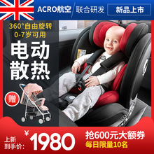 British ACRO Tiancheng Children's Safety Seat Vehicle with 0-4-7-year-old Baby Ventilation Vehicle 360-degree Rotation 3