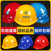 Glass Reinforced Plastic Safety Hat Construction Site Thickening National Standard Construction Labor Insurance Helmet Personal Customized Printing Logo