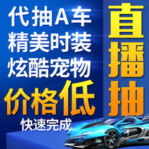qq Speed Mobile Games Package a permanent car generation pumping fashion pet xianlinghe qingluan shigong leopard Lei zhenzi rainbow