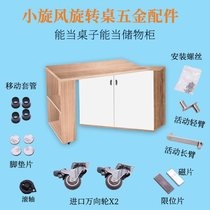Small cyclone rotating table gold accessories mobile rotating desk table lockers multi-functional folding furniture
