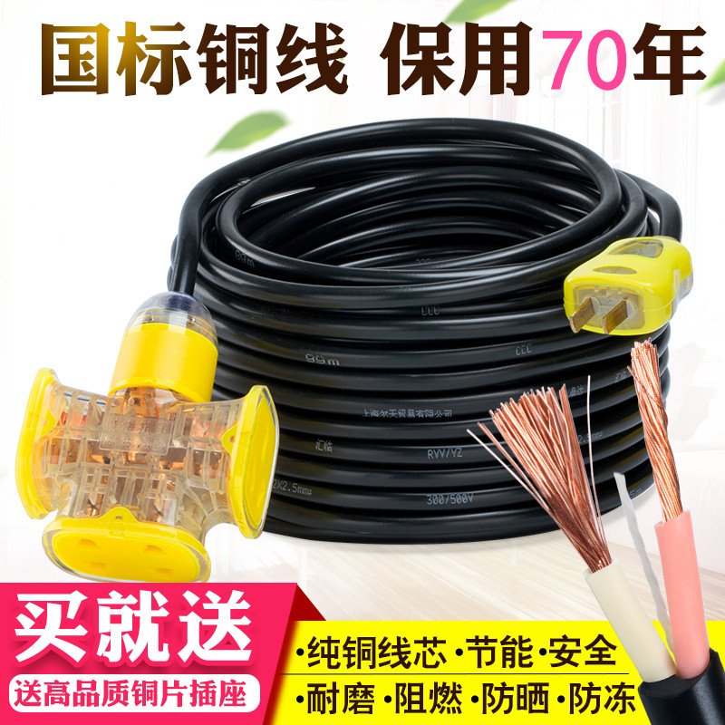 Dingda national standard pure copper water-proof 2-core soft cable anti-freezing wire 11.52.5 square sheathed wire power supply line