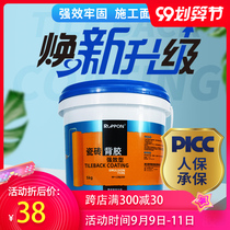 Lubang strong tile back glue bucket loaded 5kg back coated glue glass brick floor tiles on the wall tiles followed by a strong adhesive