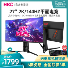 HKC GP279Q Display 27 inches 2K plane 144hz Electric Competition Direct Screen Cafe Hotel Game GSync Non-IPS Lift and Rotate DP Household Desktop Small Diamond Computer Display