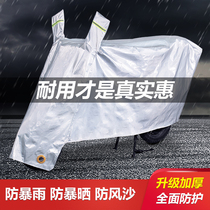 Electric car sun protection cover Rain cover Battery car motorcycle cover Rain shade Dust cover Cover cloth thickened car clothing