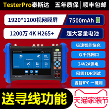 Network Engineering Bao TP7000 Coaxial High Definition Video Surveillance Camera Tester Dahua Multifunctional Tool