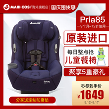 Maxicosi Michelsea Children's Safety Seat Car Pria85 in a 9-month-12-year-old baby car in the United States