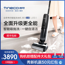 (New product)TINECO TIMKE wireless intelligent washing machine Fuwan 20 household suction mopping all-in-one machine LED version