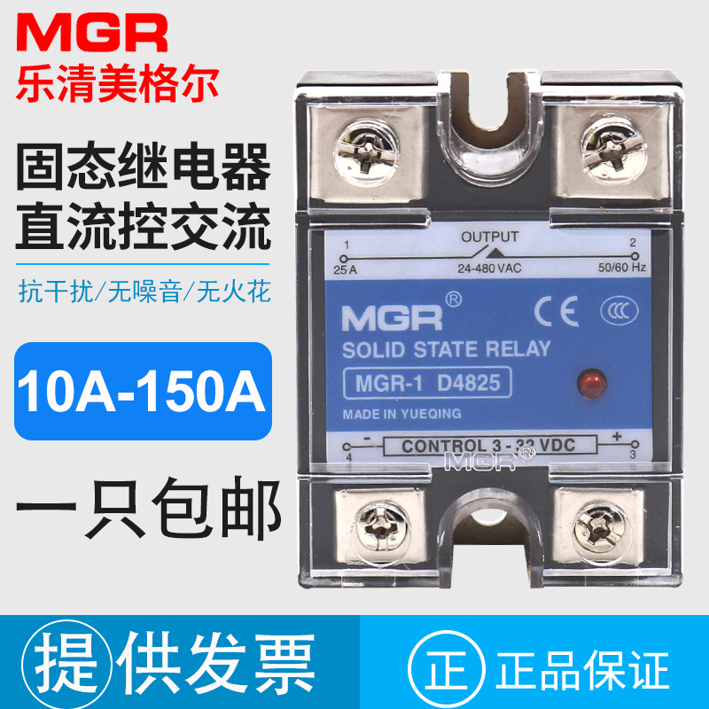 Meger Solid State Relay 220V Small Single Phase DC Controlled AC 12V24V40A20AMGR-1D4825