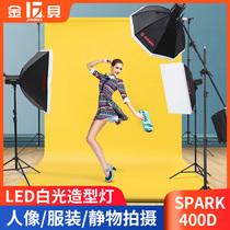 Jinbei photography light SPARK400D studio flash photography light fill light Studio shooting camera light 600 400W Taobao clothing static product ID portrait soft light light