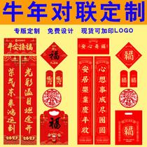 2021 Année de la publicité Ox pour le Congrès général des Nations Unies paquet cadeau entreprise personnalisée Printemps Festival Printemps Festival Fuku lettre mis sur mesure impression d'or chaud LOGO