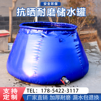 Portable foldable large capacity water storage tank PVC soft water bag Outdoor agricultural fire custom mobile water storage tank
