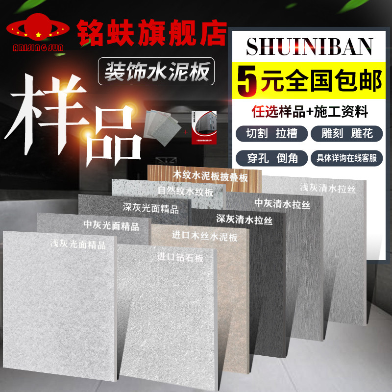 Ming 蚨 cement board decoration panel imported 巖 stone clear water wire FC plate calcium silicate plate samples