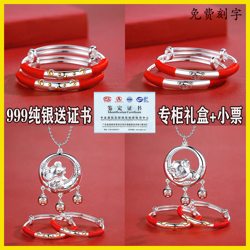 Old Fengxiang and baby rat pig silver bracelet 999 pure silver baby full moon long life lock newborn foot silver suit
