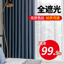 Full blackout curtains 2020 new Nordic minimalist 100 insulation sunscreen sunscreen window bedroom Yiqu